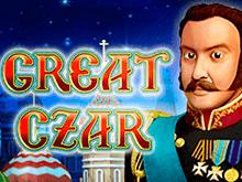 The Great Czar онлайн - автомат в казино на реальные деньги
